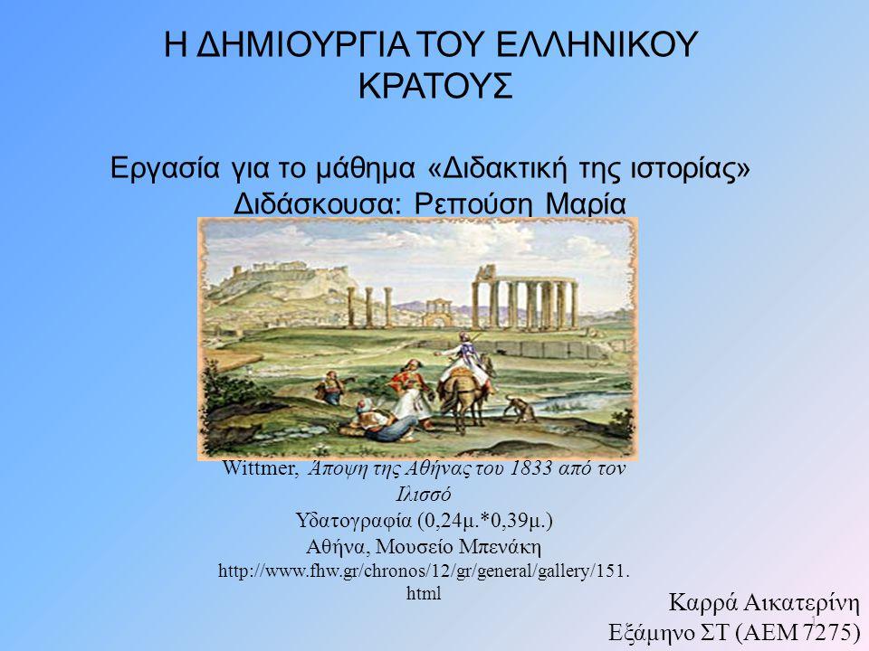 Ιστορικό ερώτημα Ποιες ήταν οι δυσκολίες και τα προβλήματα κατά τη συγκρότηση του ελληνικού κράτους (1828-1843); Υποερωτήματα Για να απαντήσουμε στο ερώτημα μας θα μελετήσουμε τα προβλήματα που συνάντησε το ελληνικό κράτος την περίοδο που μας ενδιαφέρει σε κάθε έναν από τους παρακάτω τομείς ξεχωριστά: Οικονομία Εσωτερική Πολιτική Διεθνείς Σχέσεις Εκπαίδευση 2