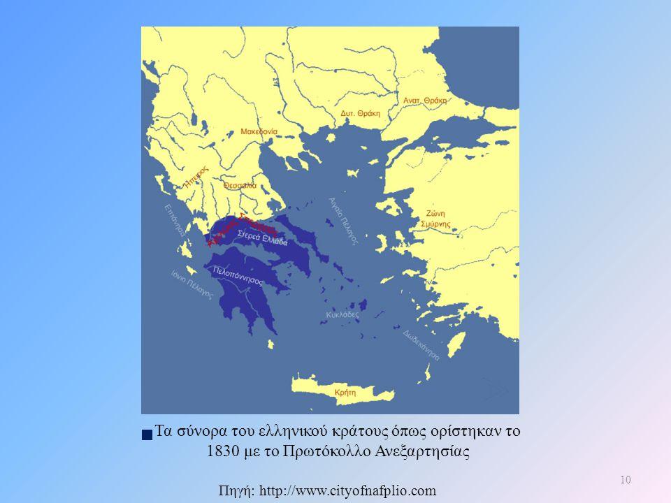 10 Τα σύνορα του ελληνικού κράτους όπως ορίστηκαν το 1830 με το Πρωτόκολλο Ανεξαρτησίας Πηγή: http://www.cityofnafplio.com