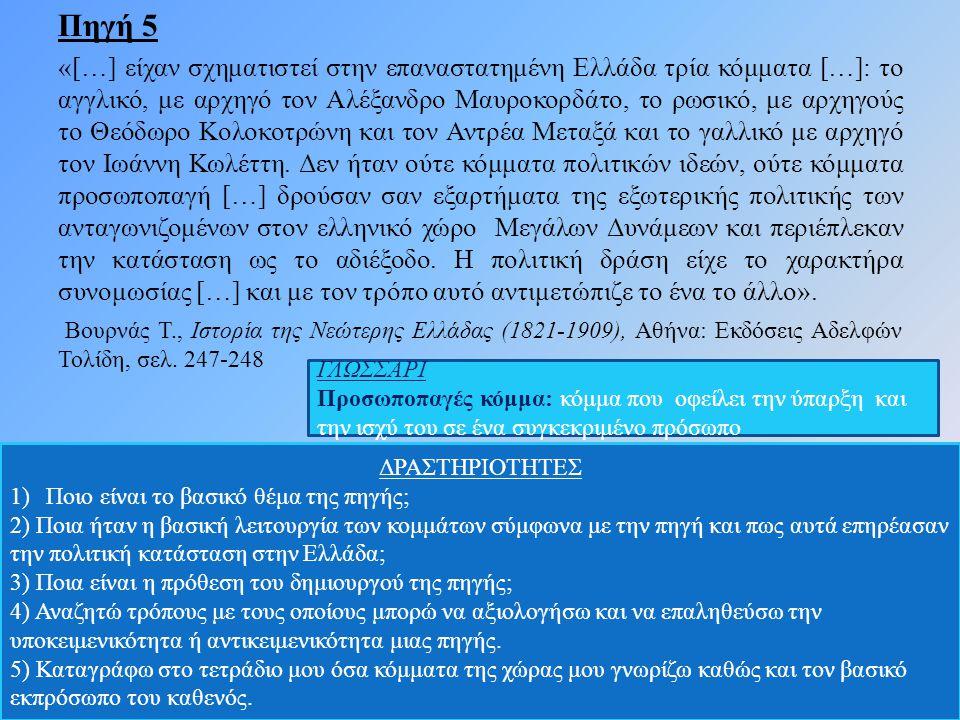 Πηγή 5 «[…] είχαν σχηματιστεί στην επαναστατημένη Ελλάδα τρία κόμματα […]: το αγγλικό, με αρχηγό τον Αλέξανδρο Μαυροκορδάτο, το ρωσικό, με αρχηγούς το