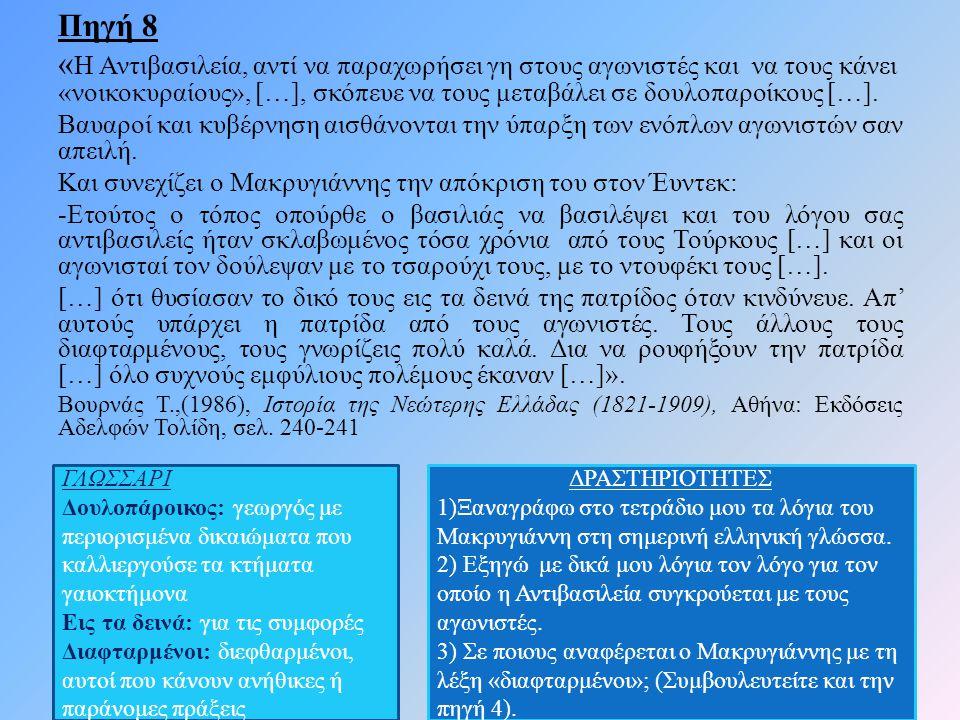 18 4) Ξεχωρίζω το πρωτογενές και το δευτερογενές τμήμα της παραπάνω πηγής.
