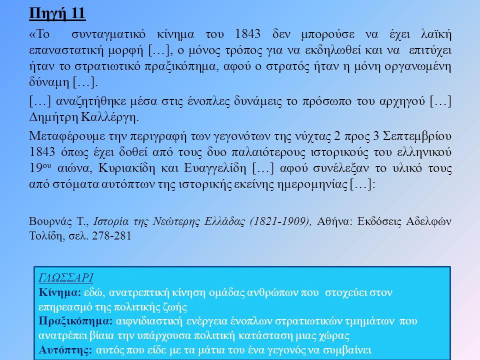 Πηγή 11 «Το συνταγματικό κίνημα του 1843 δεν μπορούσε να έχει λαϊκή επαναστατική μορφή […], ο μόνος τρόπος για να εκδηλωθεί και να επιτύχει ήταν το στ