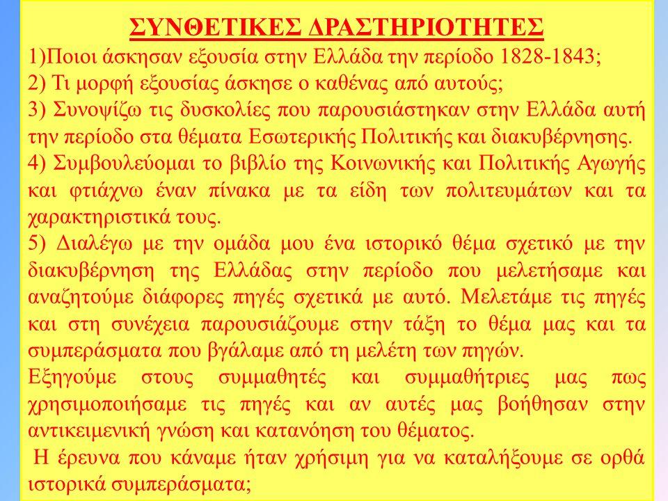 25 ΣΥΝΘΕΤΙΚΕΣ ΔΡΑΣΤΗΡΙΟΤΗΤΕΣ 1)Ποιοι άσκησαν εξουσία στην Ελλάδα την περίοδο 1828-1843; 2) Τι μορφή εξουσίας άσκησε ο καθένας από αυτούς; 3) Συνοψίζω