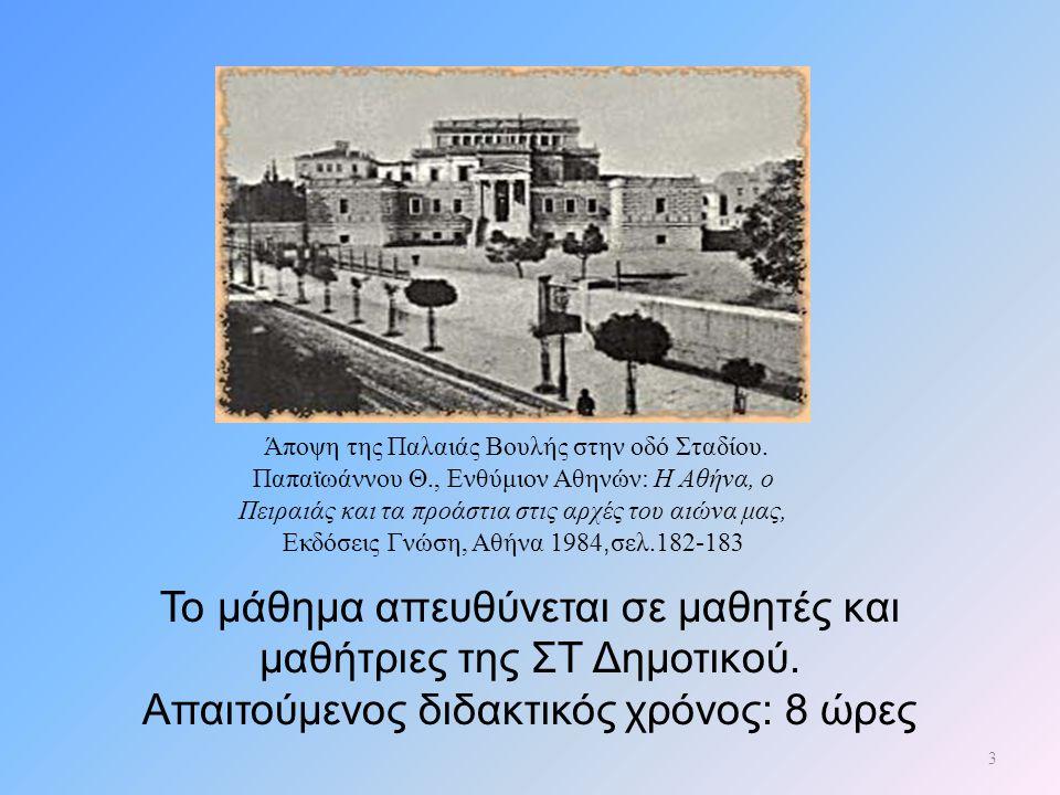 Διδακτικοί στόχοι Α) Γνώση περιεχομένου (δηλωτική) Να μάθουν τα παιδιά ποιες ήταν οι δυσκολίες που παρουσιάστηκαν κατά τη συγκρότηση του ελληνικού κράτους (1828-1843) στους παρακάτω τομείς:  Εσωτερική πολιτική  Διεθνείς Σχέσεις  Οικονομία  Εκπαίδευση Β) Γνώση ιστορικών μεθόδων (μεθοδολογική) Να μάθουν να διακρίνουν τις πρωτογενείς από τις δευτερογενείς πηγές.