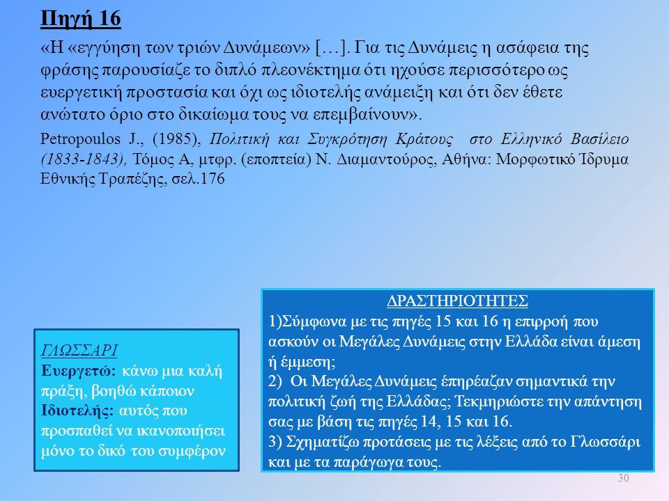 Πηγή 16 «Η «εγγύηση των τριών Δυνάμεων» […]. Για τις Δυνάμεις η ασάφεια της φράσης παρουσίαζε το διπλό πλεονέκτημα ότι ηχούσε περισσότερο ως ευεργετικ