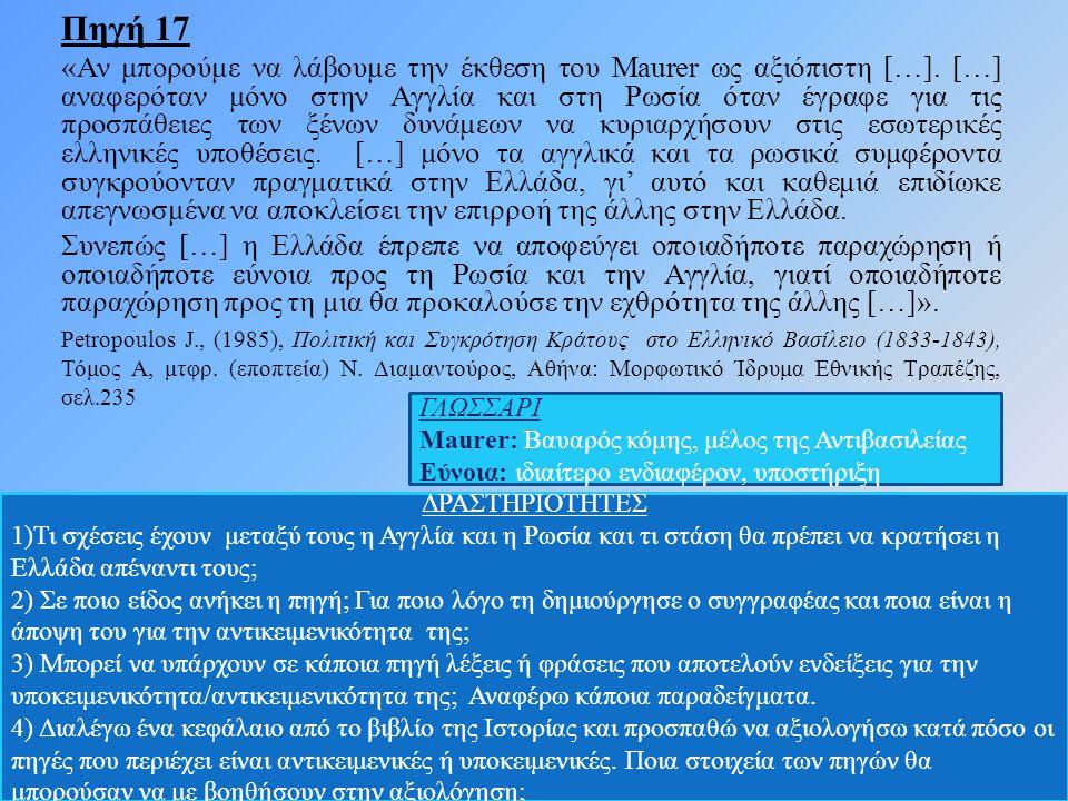 Πηγή 18 «[…] τα ζωτικά συμφέροντα της Ρωσίας και της Αγγλίας συγκρούονταν με τα συμφέροντα της Ελλάδας.
