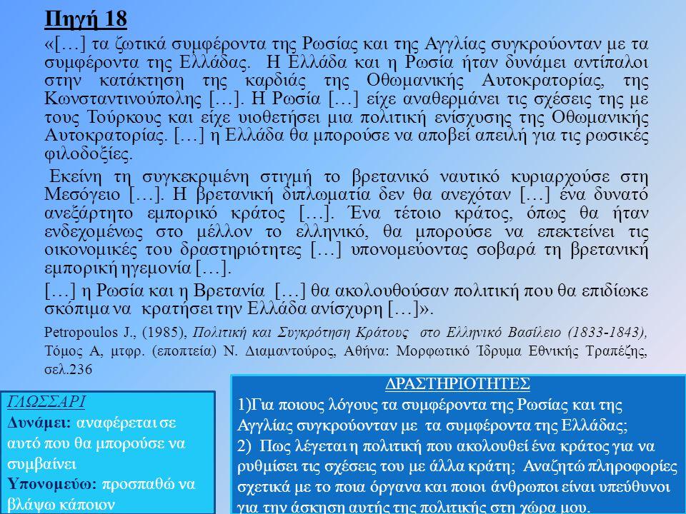Πηγή 18 «[…] τα ζωτικά συμφέροντα της Ρωσίας και της Αγγλίας συγκρούονταν με τα συμφέροντα της Ελλάδας. Η Ελλάδα και η Ρωσία ήταν δυνάμει αντίπαλοι στ