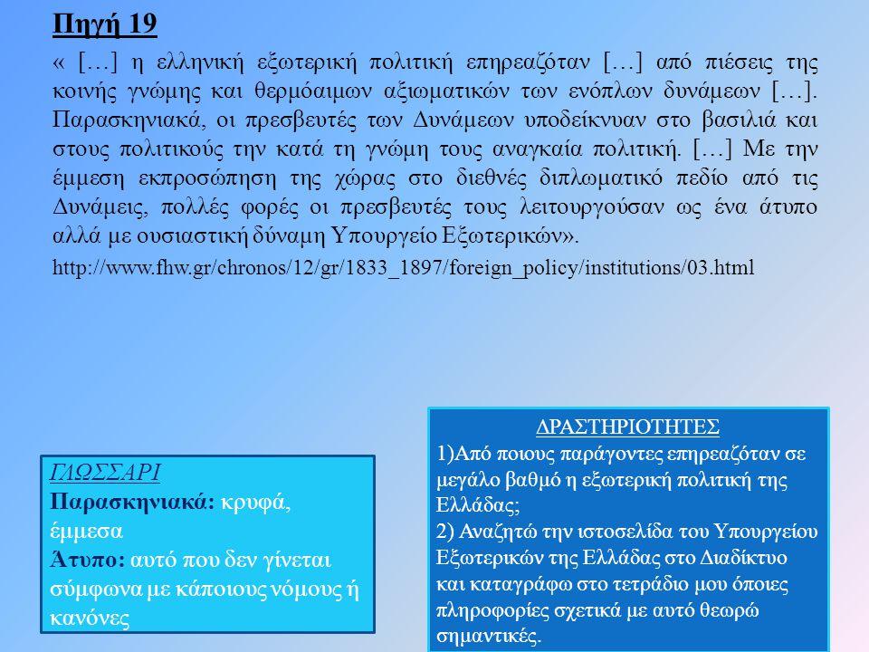 34 ΣΥΝΘΕΤΙΚΕΣ ΔΡΑΣΤΗΡΙΟΤΗΤΕΣ 1)Γράφω στο τετράδιο μου ένα κείμενο για τις δυσκολίες που αντιμετώπισε η Ελλάδα την περίοδο που μελετήσαμε σχετικά με τις διεθνείς της σχέσεις και την εξωτερική της πολιτική.