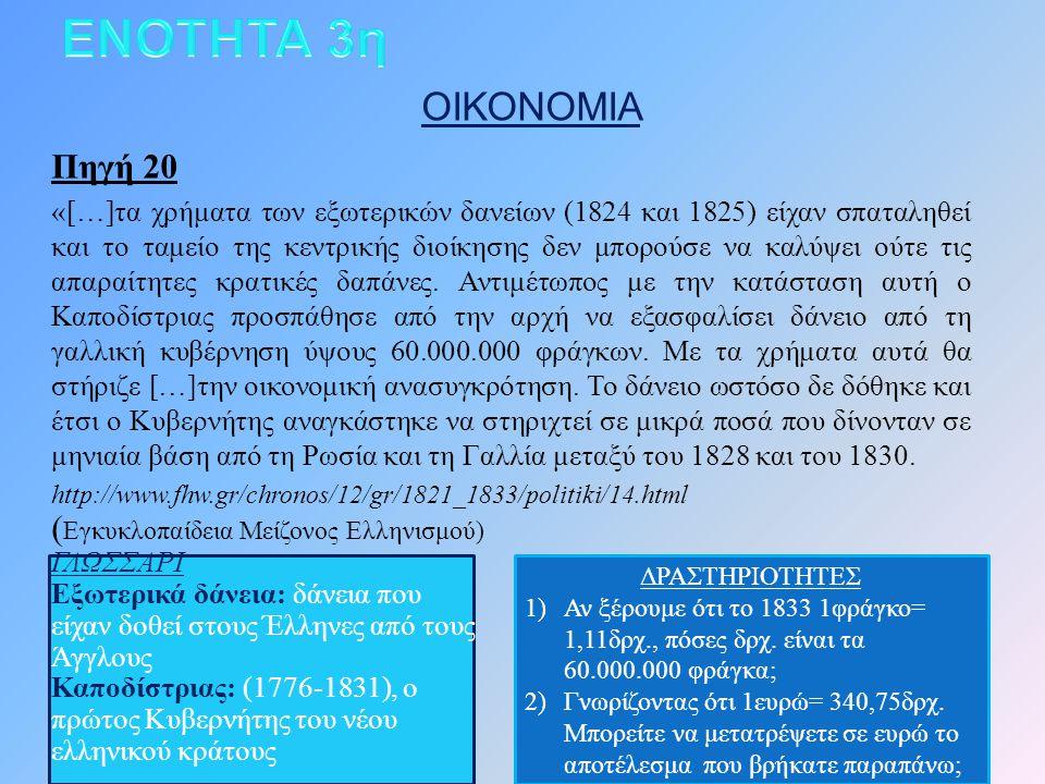 Πηγή 22 «[…] οι εκκλήσεις του Καποδίστρια προς τους Έλληνες της Ευρώπης να συνεισφέρουν οικονομικά είχαν απογοητευτική ανταπόκριση[…] Όταν έφτασε στην Ελλάδα δεν βρήκε να υπάρχει κανένα άξιο λόγου έσοδο…» Dakin D., (1989), Ο Αγώνας των Ελλήνων για την Ανεξαρτησία 1821-1833, μτφρ.