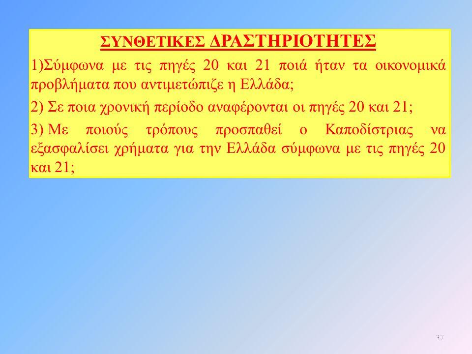 ΣΥΝΘΕΤΙΚΕΣ ΔΡΑΣΤΗΡΙΟΤΗΤΕΣ 1)Σύμφωνα με τις πηγές 20 και 21 ποιά ήταν τα οικονομικά προβλήματα που αντιμετώπιζε η Ελλάδα; 2) Σε ποια χρονική περίοδο αν