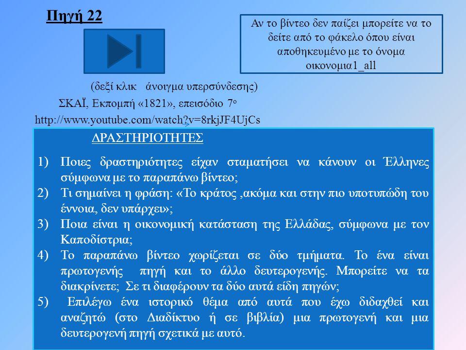 1)Ποιες δραστηριότητες είχαν σταματήσει να κάνουν οι Έλληνες σύμφωνα με το παραπάνω βίντεο; 2)Τι σημαίνει η φράση: «Το κράτος,ακόμα και στην πιο υποτυ