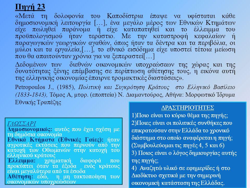 Πηγή 23 «Μετά τη δολοφονία του Καποδίστρια έπαψε να υφίσταται κάθε δημοσιονομική λειτουργία […], ένα μεγάλο μέρος των Εθνικών Κτημάτων είχε πωληθεί πα
