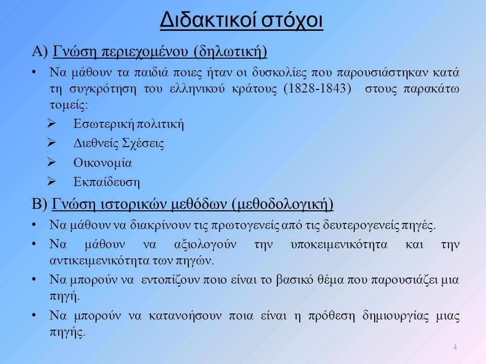 Διδακτικοί στόχοι Α) Γνώση περιεχομένου (δηλωτική) Να μάθουν τα παιδιά ποιες ήταν οι δυσκολίες που παρουσιάστηκαν κατά τη συγκρότηση του ελληνικού κρά