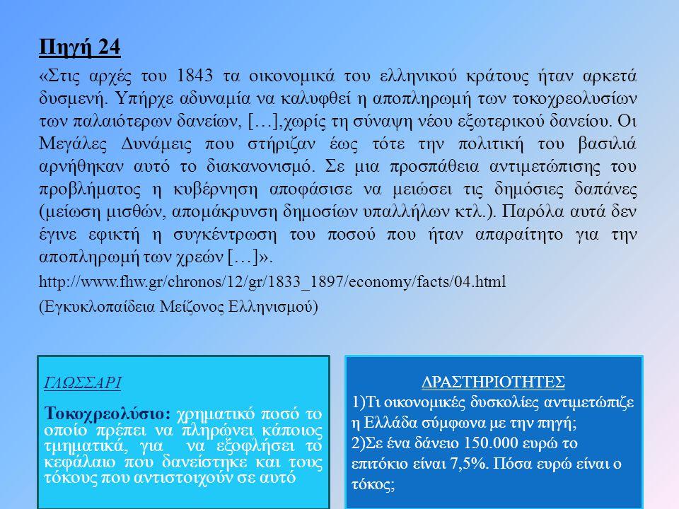Πηγή 24 «Στις αρχές του 1843 τα οικονομικά του ελληνικού κράτους ήταν αρκετά δυσμενή. Yπήρχε αδυναμία να καλυφθεί η αποπληρωμή των τοκοχρεολυσίων των