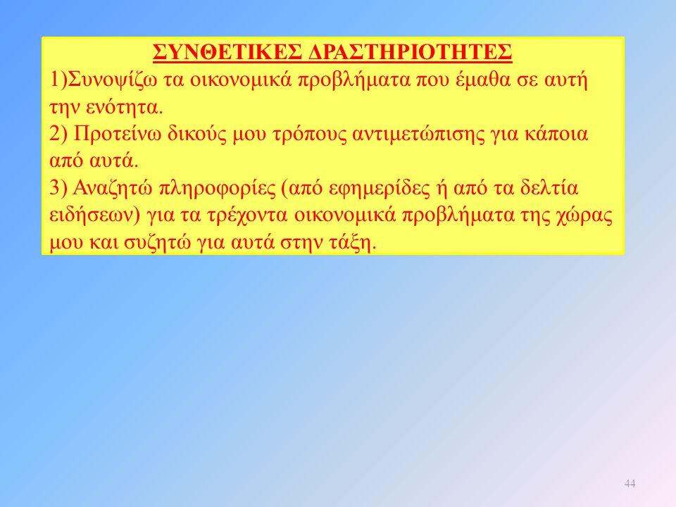 45 ΕΚΠΑΙΔΕΥΣΗ Πηγή 27 « Όταν το 1828 ο Καποδίστριας έφθασε στην Ελλάδα, εγνώριζε ότι […] έπρεπε να γίνουν και […] εργασίες για την κατάρτιση του εκπαιδευτικού συστήματος.