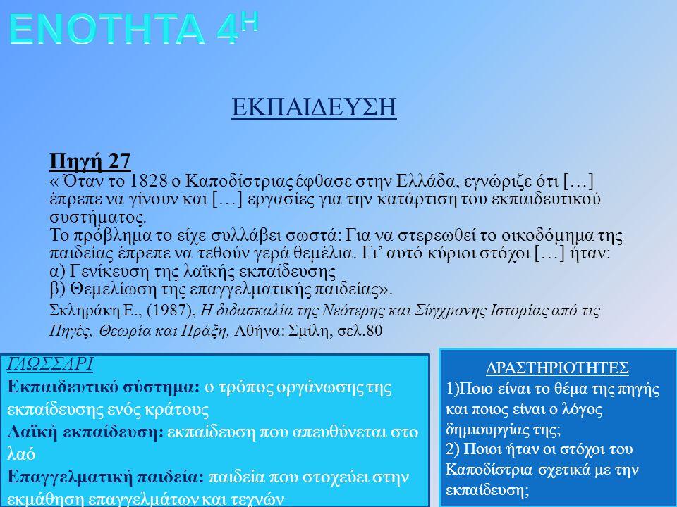 45 ΕΚΠΑΙΔΕΥΣΗ Πηγή 27 « Όταν το 1828 ο Καποδίστριας έφθασε στην Ελλάδα, εγνώριζε ότι […] έπρεπε να γίνουν και […] εργασίες για την κατάρτιση του εκπαι