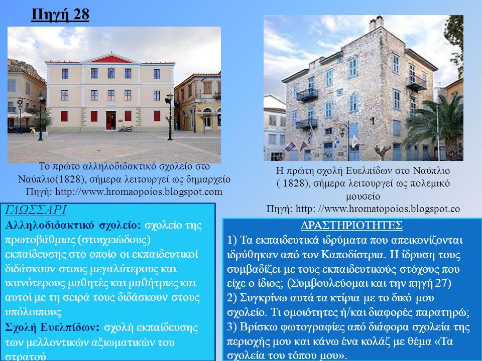 46 Το πρώτο αλληλοδιδακτικό σχολείο στο Ναύπλιο(1828), σήμερα λειτουργεί ως δημαρχείο Πηγή: http://www.hromaopoios.blogspot.com ς Η πρώτη σχολή Ευελπί
