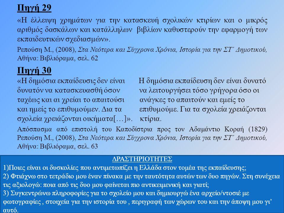 Πηγή 31 Απόσπασμα από έκθεση του Α.