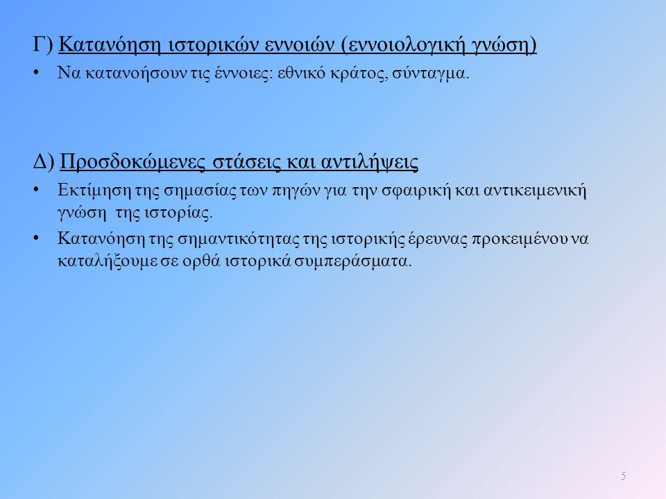 Γ) Κατανόηση ιστορικών εννοιών (εννοιολογική γνώση) Να κατανοήσουν τις έννοιες: εθνικό κράτος, σύνταγμα. Δ) Προσδοκώμενες στάσεις και αντιλήψεις Εκτίμ