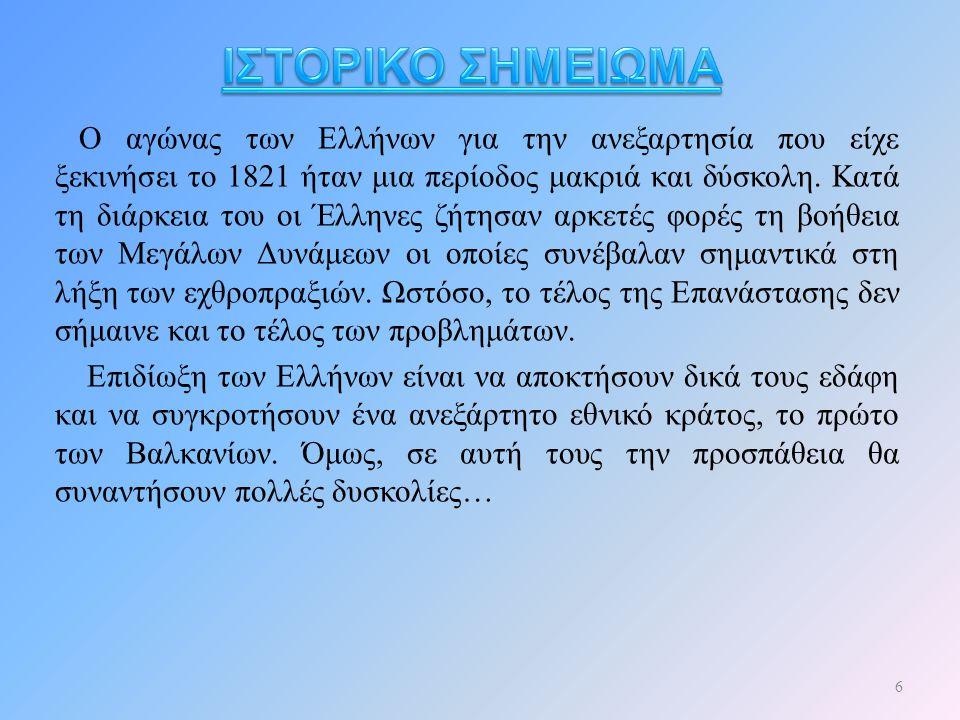 Ο αγώνας των Ελλήνων για την ανεξαρτησία που είχε ξεκινήσει το 1821 ήταν μια περίοδος μακριά και δύσκολη. Κατά τη διάρκεια του οι Έλληνες ζήτησαν αρκε