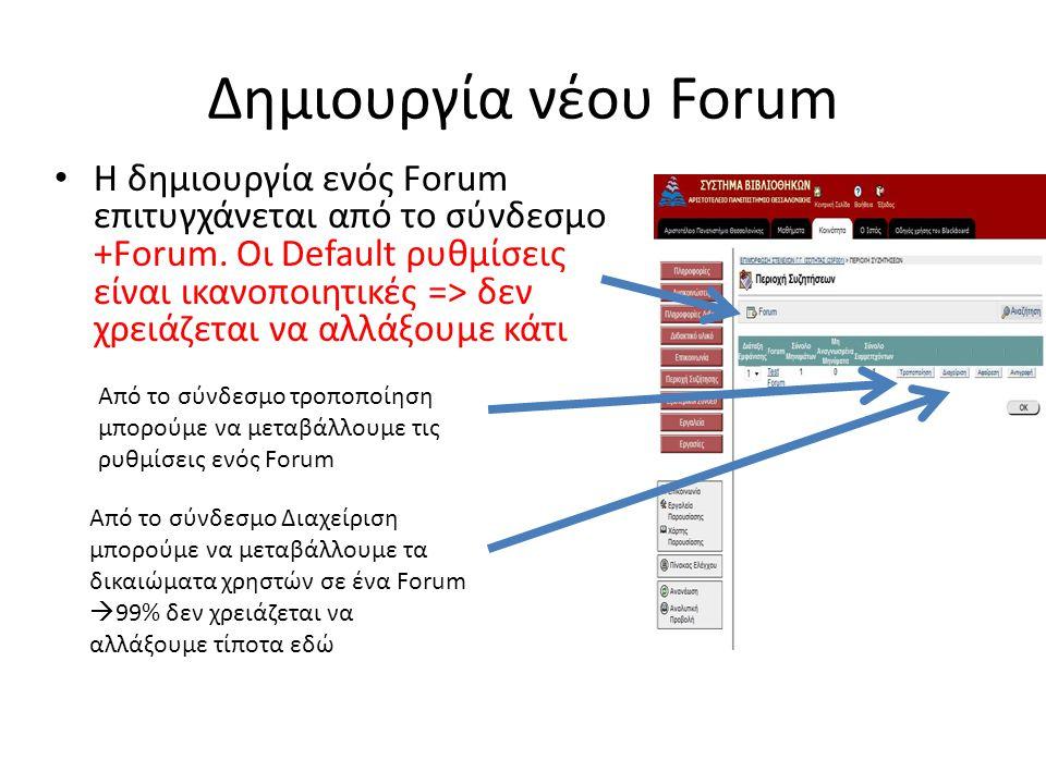 Δημιουργία νέου Forum Η δημιουργία ενός Forum επιτυγχάνεται από το σύνδεσμο +Forum.