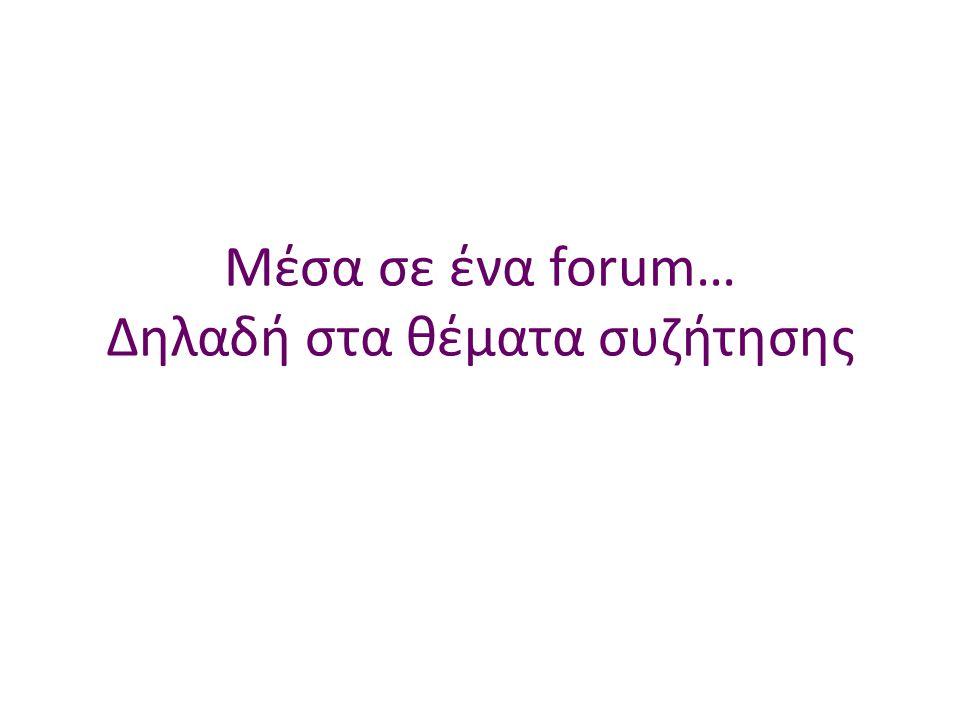 Μέσα σε ένα forum… Δηλαδή στα θέματα συζήτησης