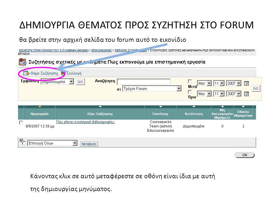 ΔΗΜΙΟΥΡΓΙΑ ΘΕΜΑΤΟΣ ΠΡΟΣ ΣΥΖΗΤΗΣΗ ΣΤΟ FORUM θα βρείτε στην αρχική σελίδα του forum αυτό το εικονίδιο Κάνοντας κλικ σε αυτό μεταφέρεστε σε οθόνη είναι ίδια με αυτή της δημιουργίας μηνύματος.