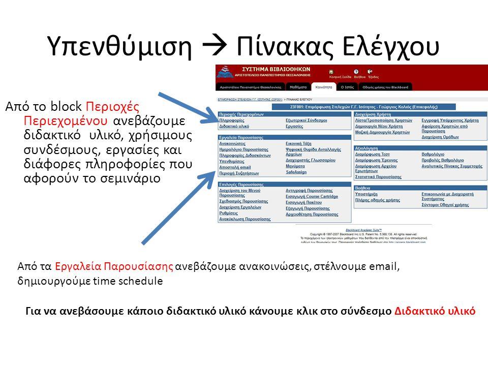 Υπενθύμιση  Πίνακας Ελέγχου Από το block Περιοχές Περιεχομένου ανεβάζουμε διδακτικό υλικό, χρήσιμους συνδέσμους, εργασίες και διάφορες πληροφορίες που αφορούν το σεμινάριο Από τα Εργαλεία Παρουσίασης ανεβάζουμε ανακοινώσεις, στέλνουμε email, δημιουργούμε time schedule Για να ανεβάσουμε κάποιο διδακτικό υλικό κάνουμε κλικ στο σύνδεσμο Διδακτικό υλικό