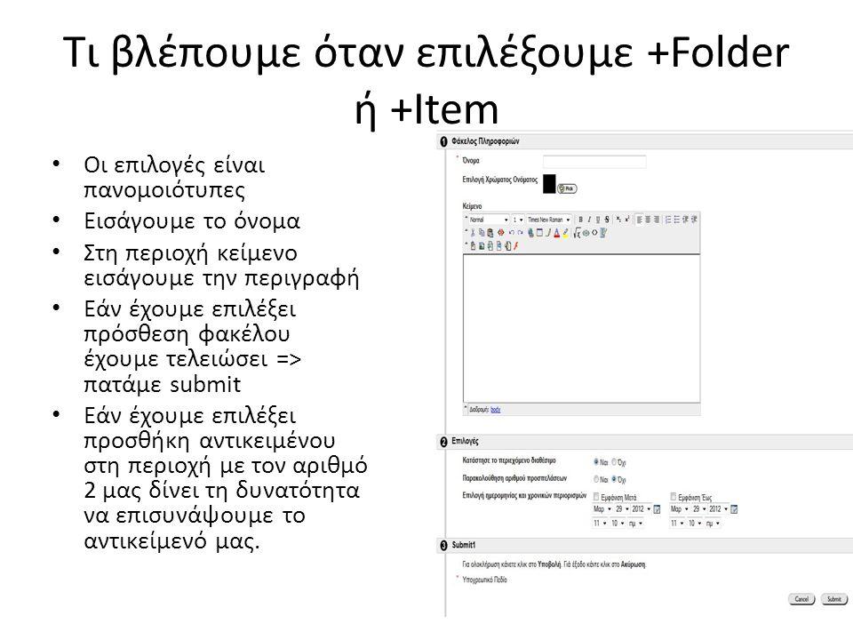 Τι βλέπουμε όταν επιλέξουμε +Folder ή +Item Οι επιλογές είναι πανομοιότυπες Εισάγουμε το όνομα Στη περιοχή κείμενο εισάγουμε την περιγραφή Εάν έχουμε επιλέξει πρόσθεση φακέλου έχουμε τελειώσει => πατάμε submit Εάν έχουμε επιλέξει προσθήκη αντικειμένου στη περιοχή με τον αριθμό 2 μας δίνει τη δυνατότητα να επισυνάψουμε το αντικείμενό μας.