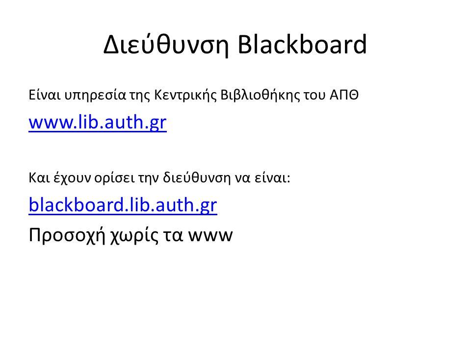 Διεύθυνση Blackboard Είναι υπηρεσία της Κεντρικής Βιβλιοθήκης του ΑΠΘ www.lib.auth.gr Και έχουν ορίσει την διεύθυνση να είναι: blackboard.lib.auth.gr Προσοχή χωρίς τα www