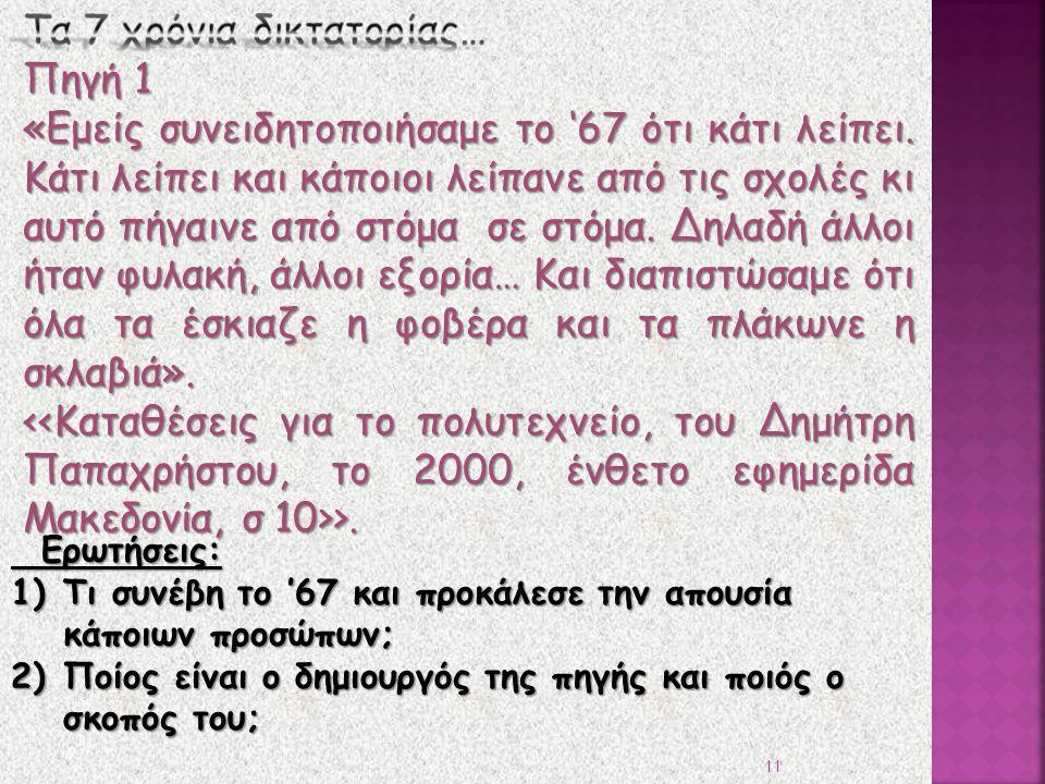 Ερωτήσεις: Ερωτήσεις: 1)Τι συνέβη το '67 και προκάλεσε την απουσία κάποιων προσώπων; 2)Ποίος είναι ο δημιουργός της πηγής και ποιός ο σκοπός του; 11