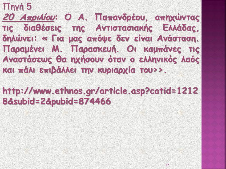Πηγή 5 20 Απριλίου: Ο Α. Παπανδρέου, απηχώντας τις διαθέσεις της Αντιστασιακής Ελλάδας, δηλώνει: « Για μας απόψε δεν είναι Ανάσταση. Παραμένει Μ. Παρα
