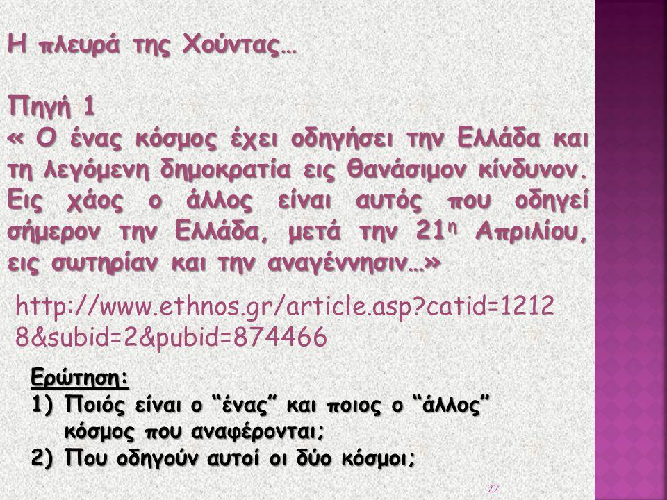Η πλευρά της Χούντας… Πηγή 1 « Ο ένας κόσμος έχει οδηγήσει την Ελλάδα και τη λεγόμενη δημοκρατία εις θανάσιμον κίνδυνον. Εις χάος ο άλλος είναι αυτός