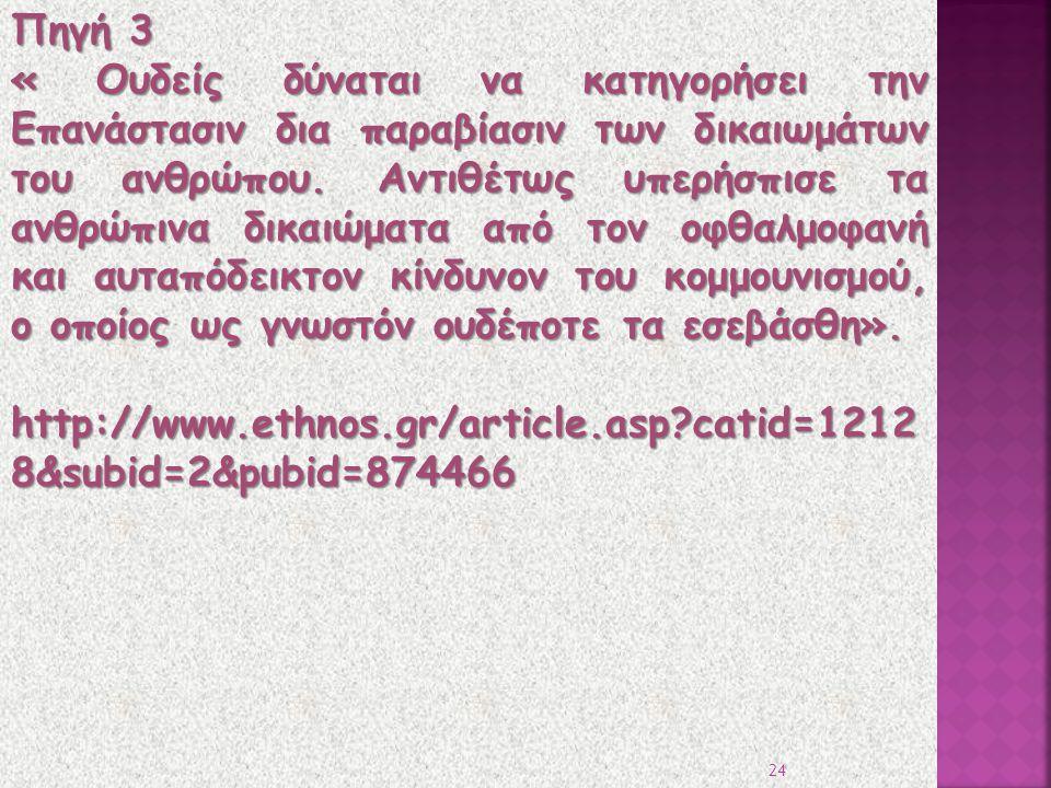 Πηγή 3 « Ουδείς δύναται να κατηγορήσει την Επανάστασιν δια παραβίασιν των δικαιωμάτων του ανθρώπου. Αντιθέτως υπερήσπισε τα ανθρώπινα δικαιώματα από τ