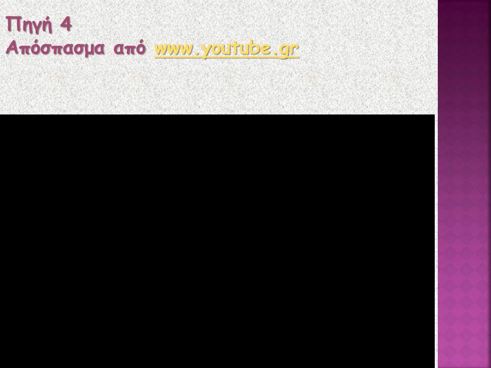 25 Πηγή 4 Απόσπασμα από www.youtube.gr www.youtube.gr