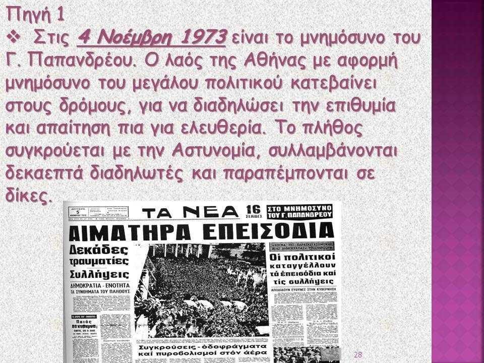 Πηγή 1  Στις 4 Νοέμβρη 1973 είναι το μνημόσυνο του Γ. Παπανδρέου. Ο λαός της Αθήνας με αφορμή μνημόσυνο του μεγάλου πολιτικού κατεβαίνει στους δρόμου