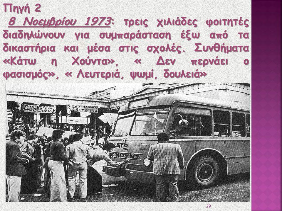 Πηγή 2 8 Νοεμβρίου 1973: τρεις χιλιάδες φοιτητές διαδηλώνουν για συμπαράσταση έξω από τα δικαστήρια και μέσα στις σχολές. Συνθήματα «Κάτω η Χούντα», «