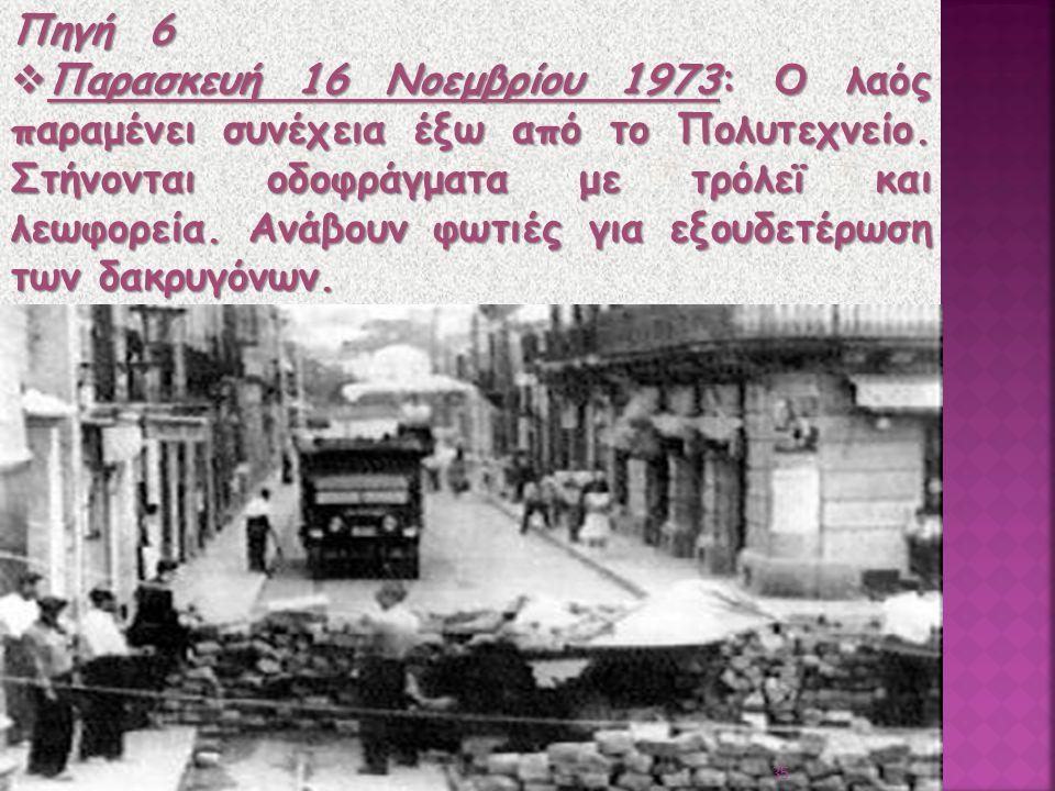 Πηγή 6  Παρασκευή 16 Νοεμβρίου 1973: Ο λαός παραμένει συνέχεια έξω από το Πολυτεχνείο. Στήνονται οδοφράγματα με τρόλεϊ και λεωφορεία. Ανάβουν φωτιές