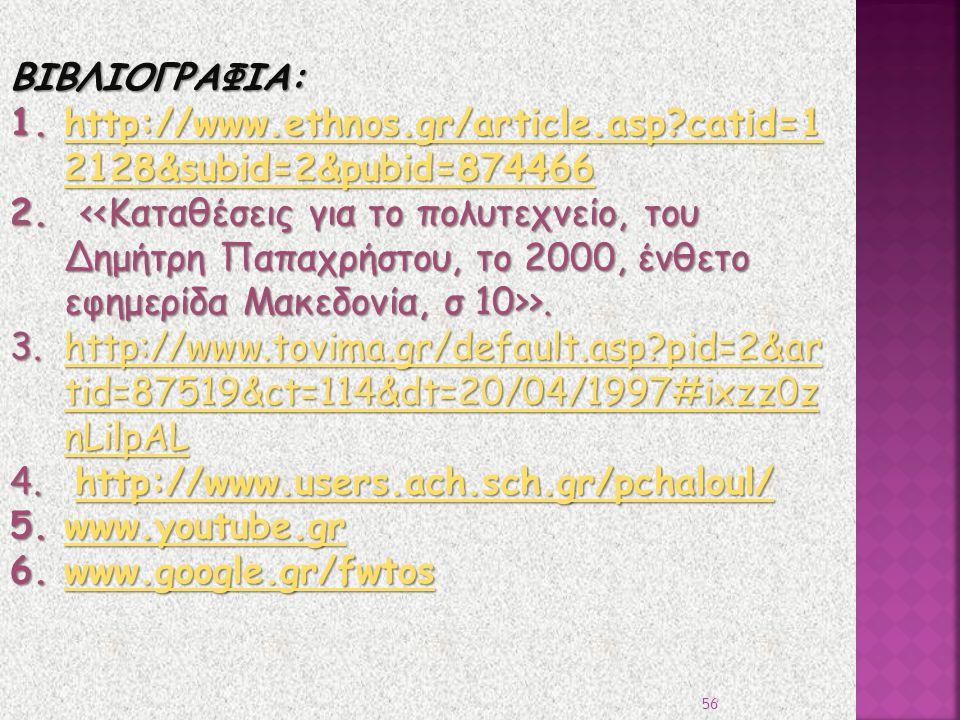 56 ΒΙΒΛΙΟΓΡΑΦΙΑ: 1.http://www.ethnos.gr/article.asp?catid=1 2128&subid=2&pubid=874466 http://www.ethnos.gr/article.asp?catid=1 2128&subid=2&pubid=8744