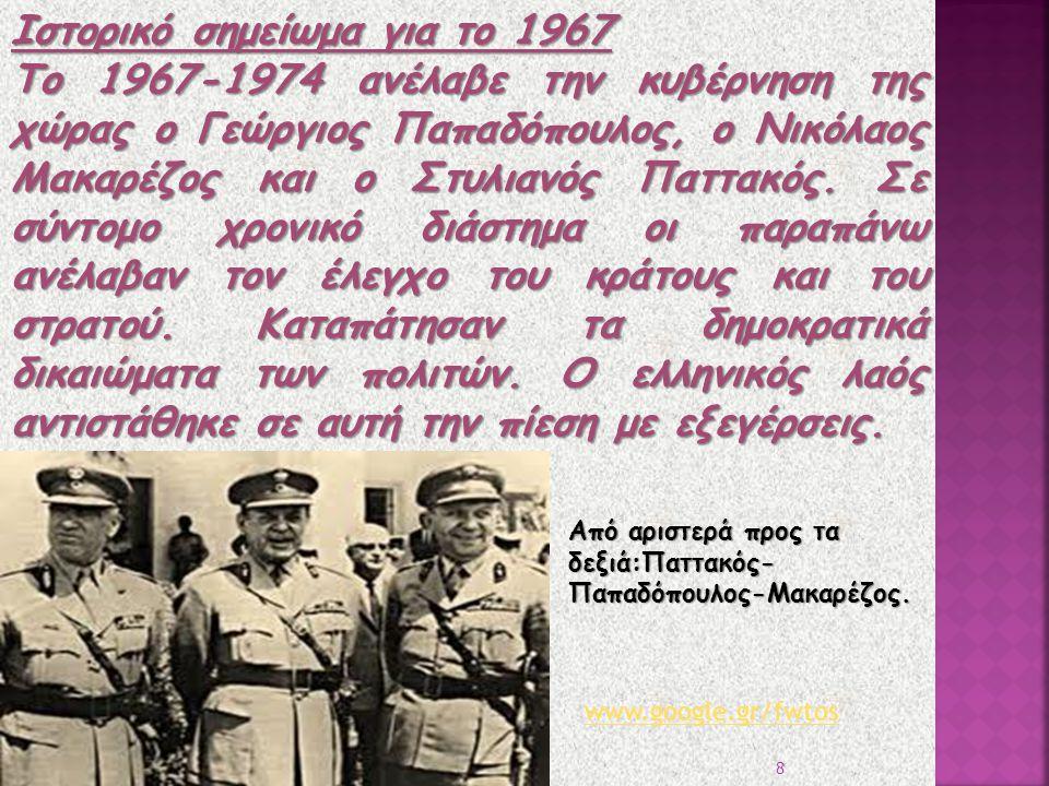Ιστορικό σημείωμα για το 1967 Το 1967-1974 ανέλαβε την κυβέρνηση της χώρας ο Γεώργιος Παπαδόπουλος, ο Νικόλαος Μακαρέζος και ο Στυλιανός Παττακός. Σε