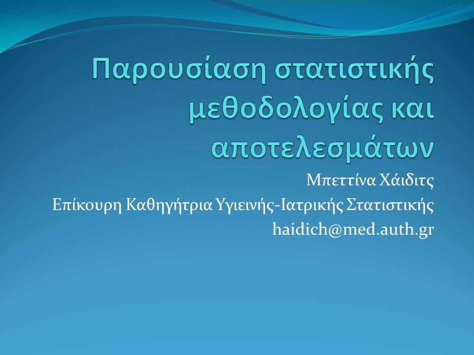 Μπεττίνα Χάιδιτς Επίκουρη Καθηγήτρια Υγιεινής-Ιατρικής Στατιστικής haidich@med.auth.gr