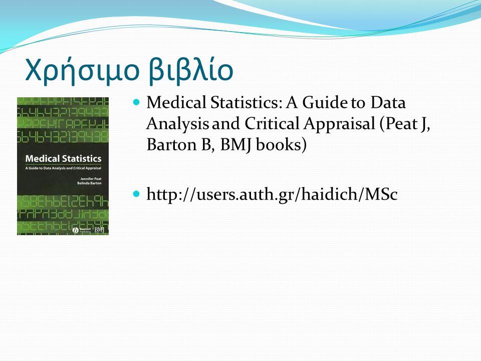 Χρήσιμο βιβλίο Medical Statistics: A Guide to Data Analysis and Critical Appraisal (Peat J, Barton B, BMJ books) http://users.auth.gr/haidich/MSc