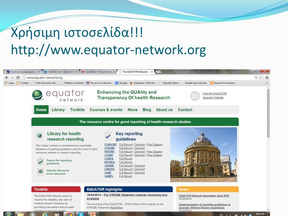 Χρήσιμη ιστοσελίδα!!! http://www.equator-network.org