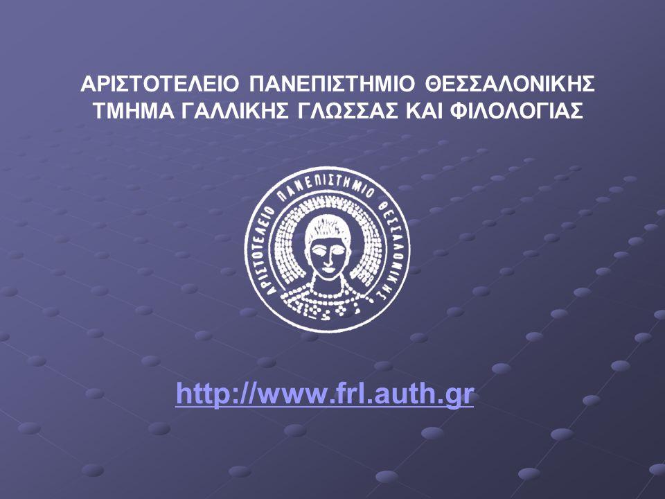 ΑΡΙΣΤΟΤΕΛΕΙΟ ΠΑΝΕΠΙΣΤΗΜΙΟ ΘΕΣΣΑΛΟΝΙΚΗΣ ΤΜΗΜΑ ΓΑΛΛΙΚΗΣ ΓΛΩΣΣΑΣ ΚΑΙ ΦΙΛΟΛΟΓΙΑΣ http://www.frl.auth.gr