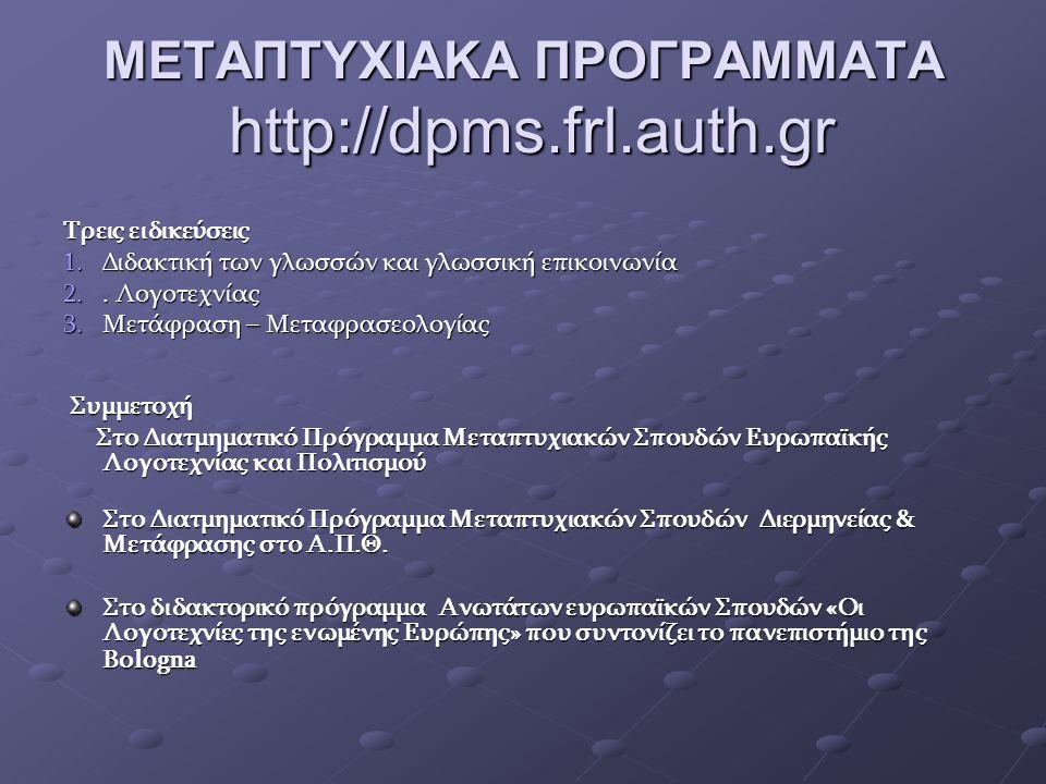 ΜΕΤΑΠΤΥΧΙΑΚΑ ΠΡΟΓΡΑΜΜΑΤΑ http://dpms.frl.auth.gr Τρεις ειδικεύσεις 1.Διδακτική των γλωσσών και γλωσσική επικοινωνία 2..