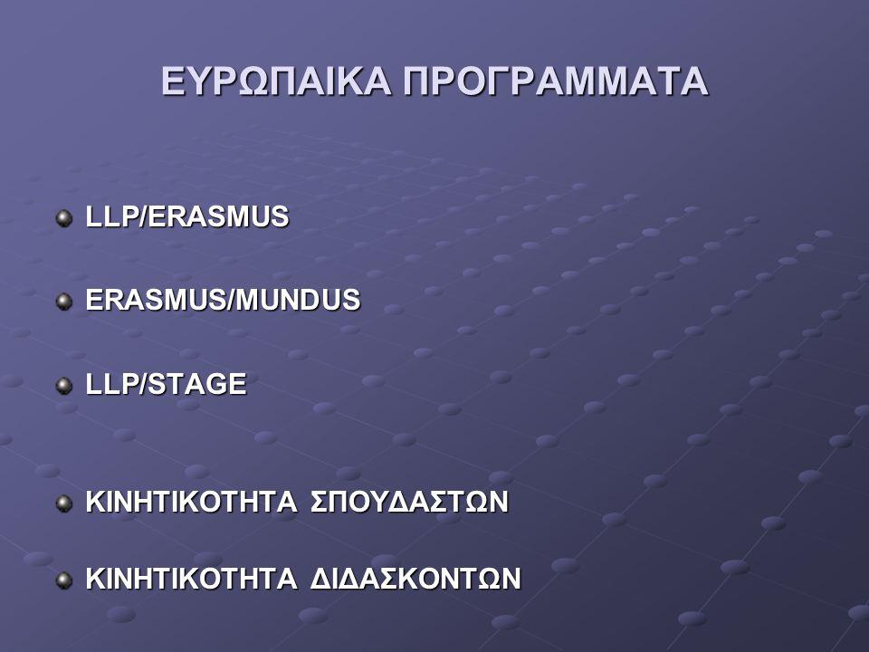 ΕΥΡΩΠΑΙΚΑ ΠΡΟΓΡΑΜΜΑΤΑ LLP/ERASMUS ERASMUS/MUNDUSLLP/STAGE ΚΙΝΗΤΙΚΟΤΗΤΑ ΣΠΟΥΔΑΣΤΩΝ ΚΙΝΗΤΙΚΟΤΗΤΑ ΔΙΔΑΣΚΟΝΤΩΝ