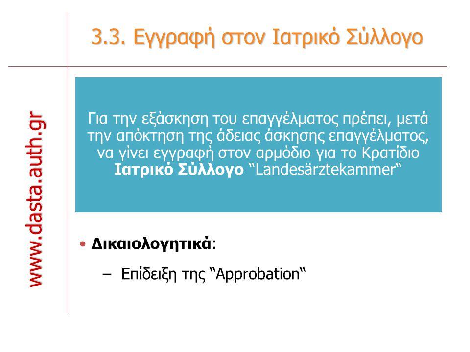 """3.3. Εγγραφή στον Ιατρικό Σύλλογο Δικαιολογητικά: – Επίδειξη της """"Approbation"""" www.dasta.auth.gr Για την εξάσκηση του επαγγέλματος πρέπει, μετά την απ"""