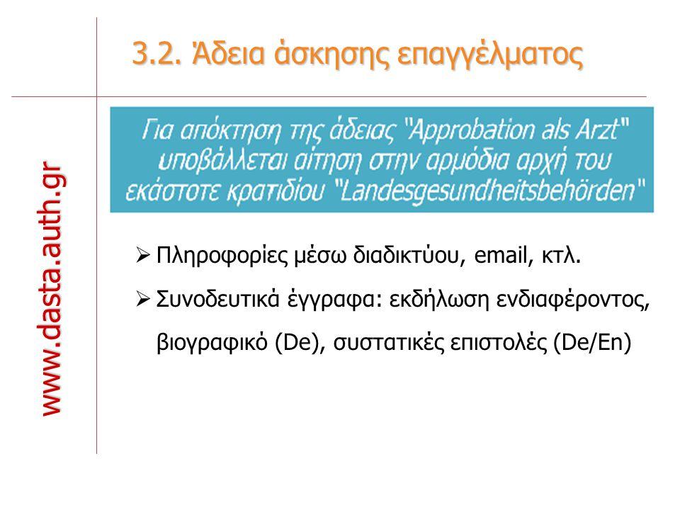 www.dasta.auth.gr 3.2. Άδεια άσκησης επαγγέλματος  Πληροφορίες μέσω διαδικτύου, email, κτλ.