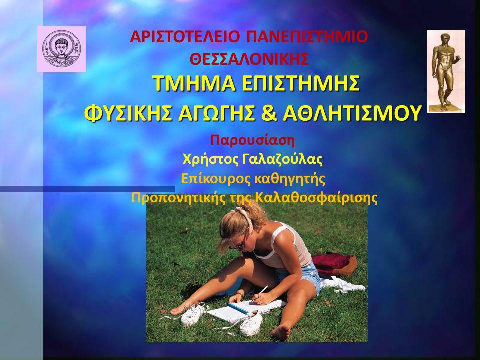  Εργαστήριο Μάθησης και Ελέγχου της Κίνησης ΤΕΦΑΑ ΘΕΣΣΑΛΟΝΙΚΗΣ www.phed.auth.gr
