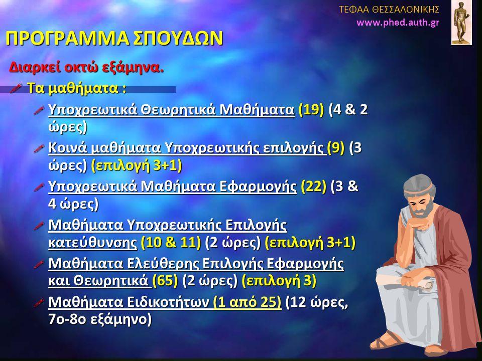 ΠΡΟΓΡΑΜΜΑ ΣΠΟΥΔΩΝ Διαρκεί οκτώ εξάμηνα.  Τα μαθήματα :  Υποχρεωτικά Θεωρητικά Μαθήματα (19) (4 & 2 ώρες)  Κοινά μαθήματα Υποχρεωτικής επιλογής (9)