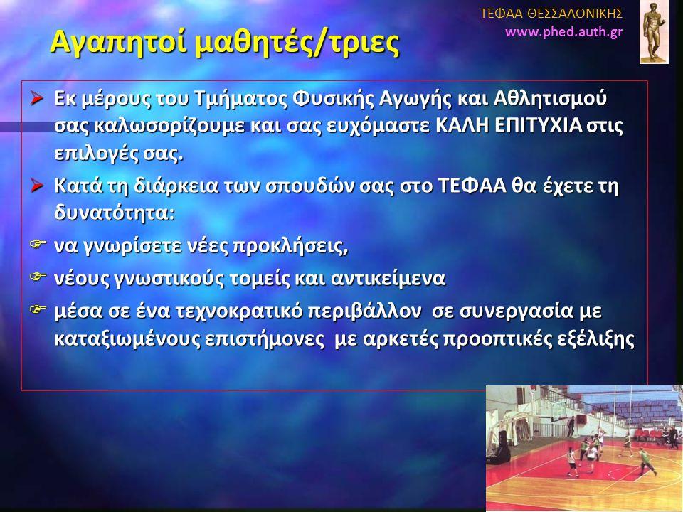 Η γέννηση και η ανάπτυξη μας 1893 ιδρύεται η «ειδική σχολή γυμναστών» 1918 μετονομάζεται σε «Διδασκαλείο γυμναστικής» 1933 σε «γυμναστική ακαδημία» 1939 σε Εθνική Ακαδημία Σωματικής Αγωγής» 1970 ιδρύεται η ΕΑΣΑ Θεσσαλονίκης 1982 ιδρύεται το Τ.Ε.Φ.Α.Α 1997 εγκαινιάστηκαν οι νέες κτιριακές εγκαταστάσεις του Τ.Ε.Φ.Α.Α στη Θέρμη.